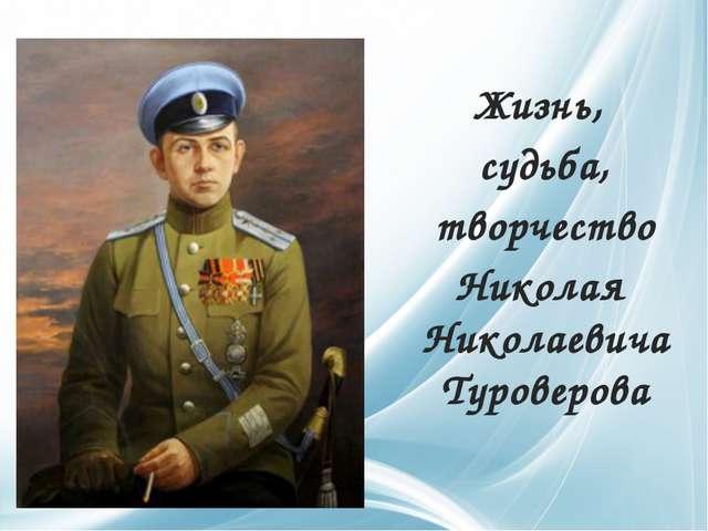 Жизнь, судьба, творчество Николая Николаевича Туроверова