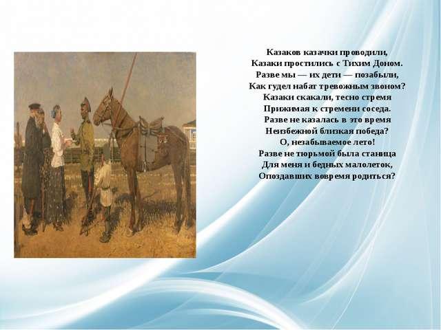 Казаков казачки проводили, Казаки простились с Тихим Доном. Разве мы — их де...