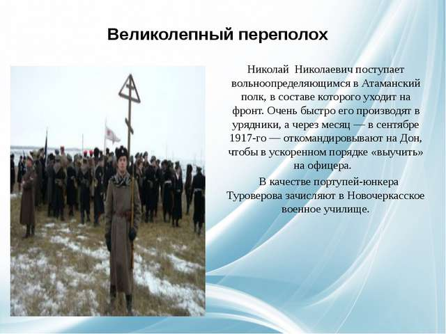Великолепный переполох Николай Николаевич поступает вольноопределяющимся в Ат...