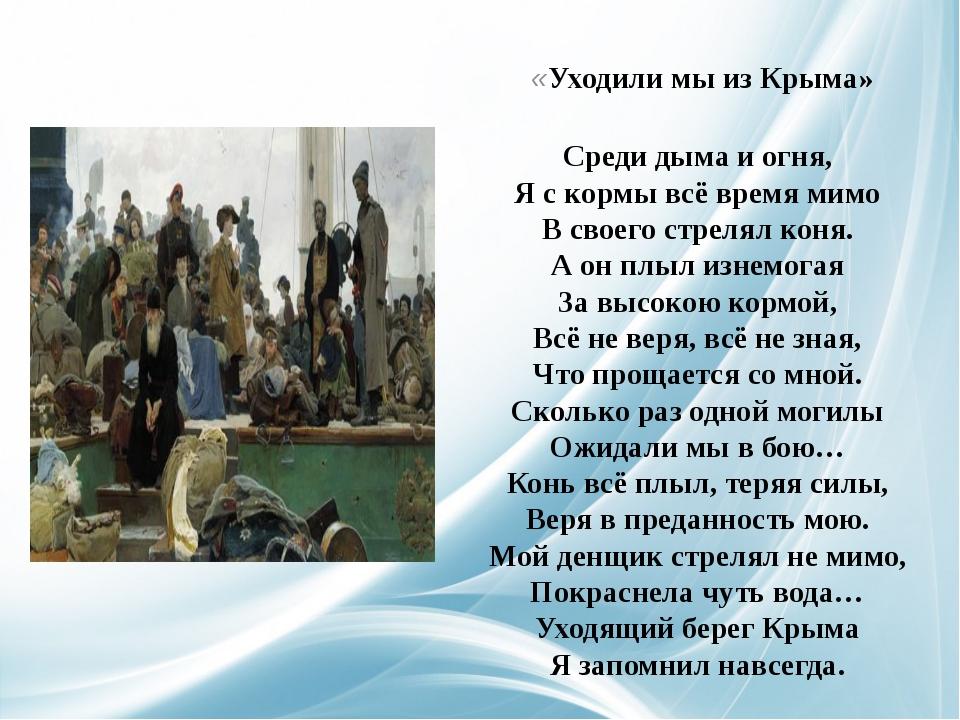 «Уходили мы из Крыма» Среди дыма и огня, Я с кормы всё время мимо В своего с...