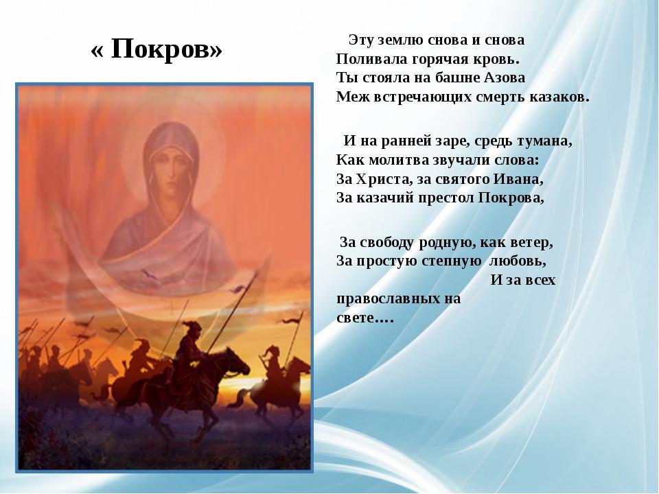« Покров» Эту землю снова и снова Поливала горячая кровь. Ты стояла на башне...