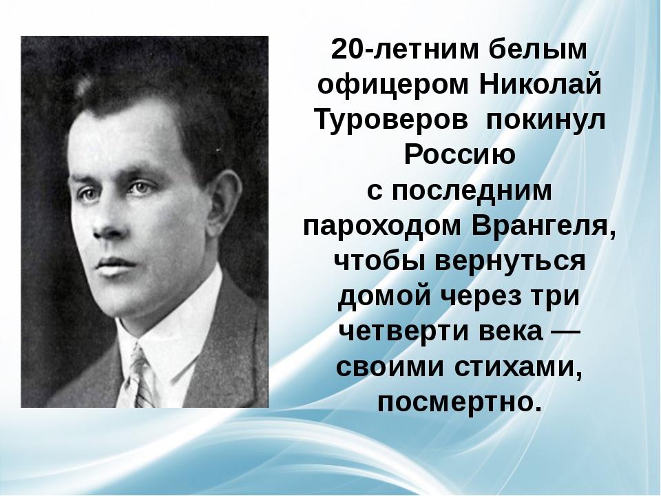 20-летним белым офицером Николай Туроверов покинул Россию с последним пароход...