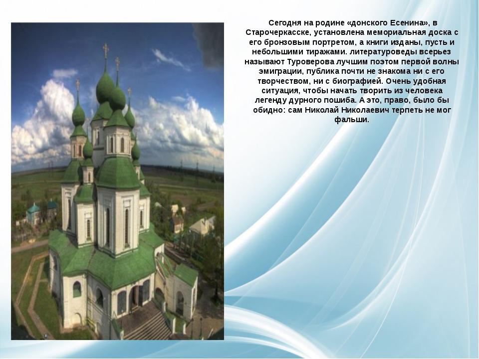 Сегодня на родине «донского Есенина», в Старочеркасске, установлена мемориал...