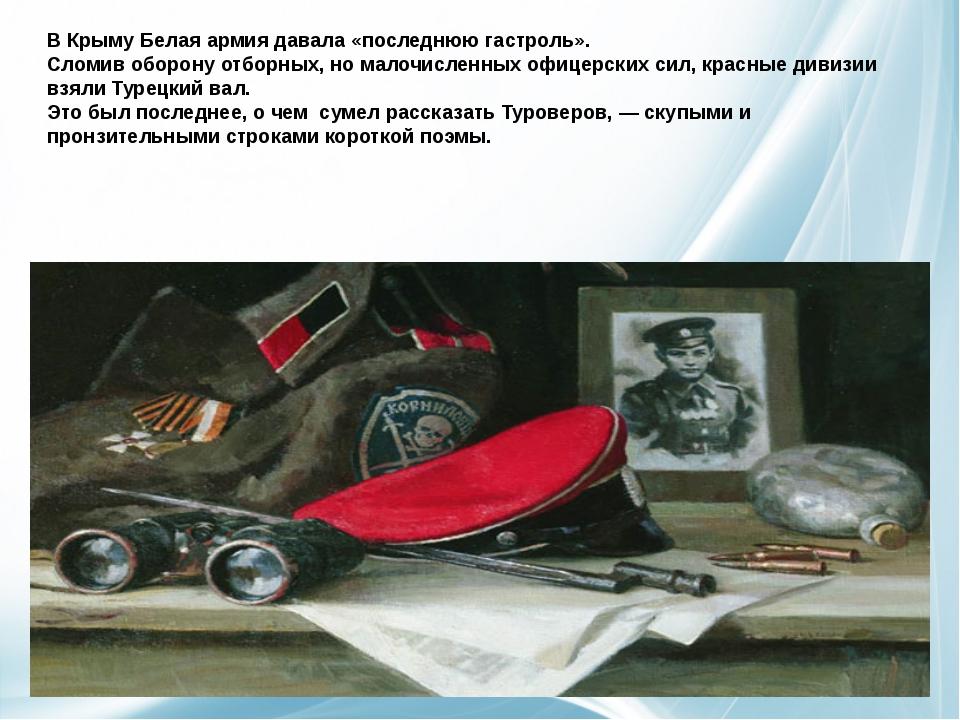 В Крыму Белая армия давала «последнюю гастроль». Сломив оборону отборных, но...