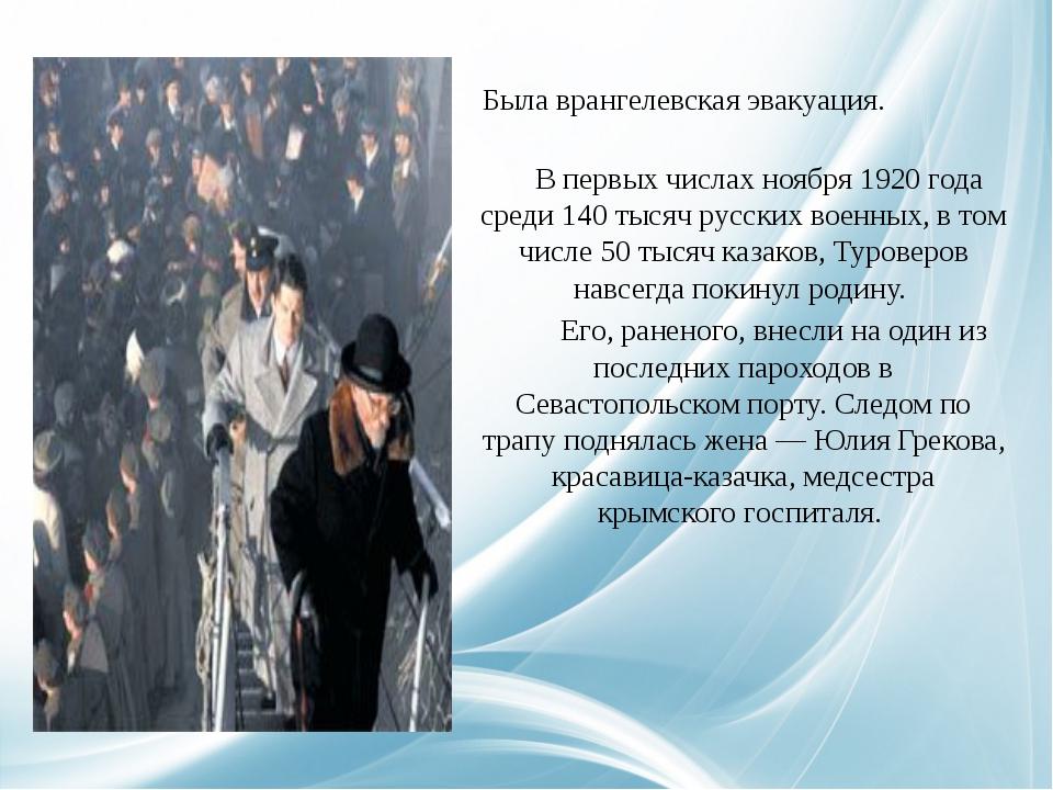 Была врангелевская эвакуация. В первых числах ноября 1920 года среди 140 тыся...