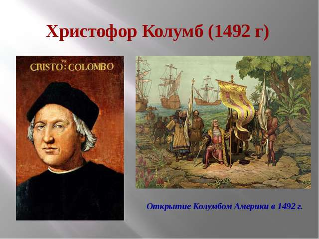 Христофор Колумб (1492 г) Открытие Колумбом Америки в 1492 г.