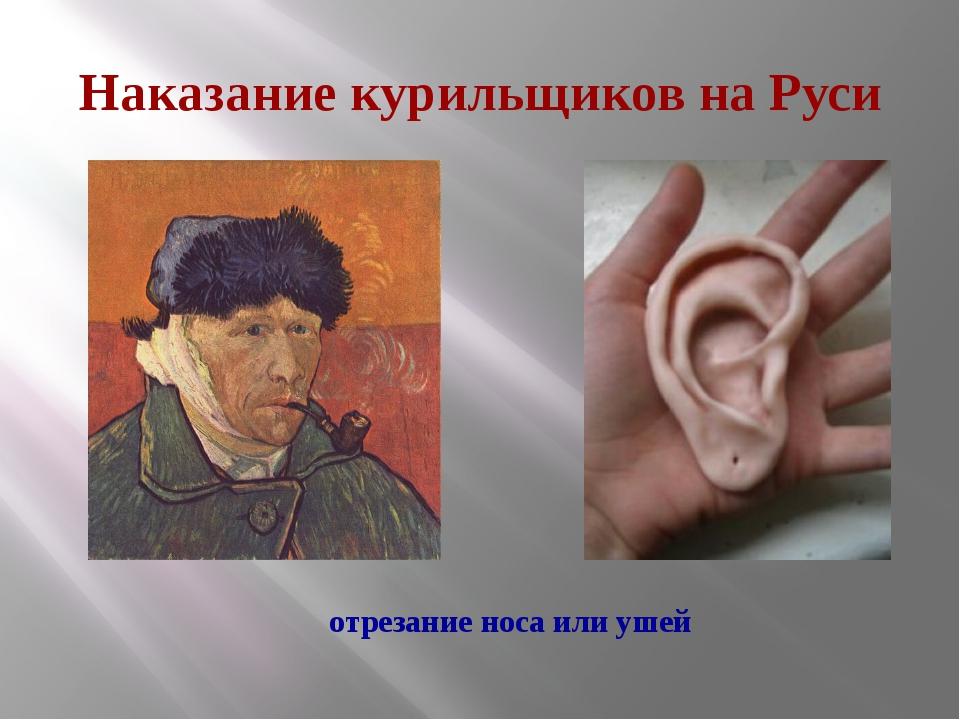 Наказание курильщиков на Руси отрезание носа или ушей