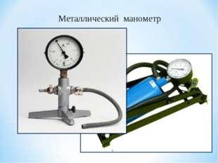 Металлический манометр *