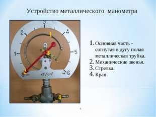 Устройство металлического манометра 1 2 3 Основная часть - согнутая в дугу по