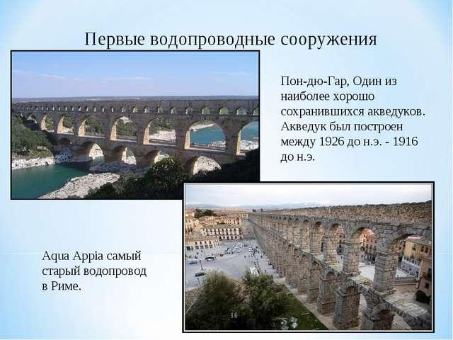 Первые водопроводные сооружения Пон-дю-Гар, Один из наиболее хорошо сохранив...