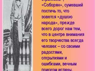 Автор «Левши», «Очарованного странника», «Соборян», сумевший постичь то, что