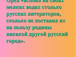 Орел «вспоил на своих мелких водах столько русских литераторов, сколько не по