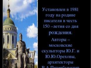 Памятник Н.С.Лескову. Установлен в 1981 году на родине писателя в честь 150 –