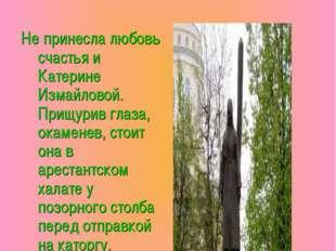 «Леди Макбет Мценского уезда» Не принесла любовь счастья и Катерине Измайлово