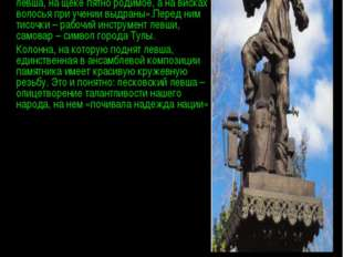 «Левша» А вот колдует над наковальней с молоточком в левой руке тульский оруж