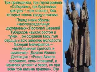 «Без трех праведных несть граду стояния» Три праведника, три героя романа «Со