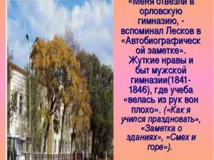Лесковские места нашего города «Меня отвезли в орловскую гимназию, - вспомина