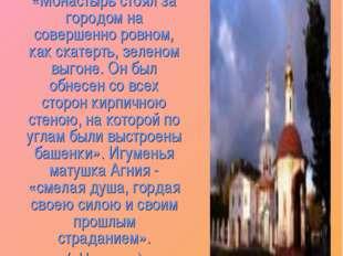 Женский монастырь «Монастырь стоял за городом на совершенно ровном, как скат