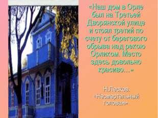 Музей Н.С.Лескова «Наш дом в Орле был на Третьей Дворянской улице и стоял тре