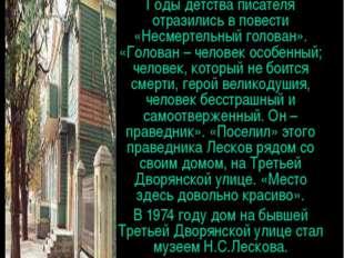 Дом – музей Н.С.Лескова Годы детства писателя отразились в повести «Несмертел