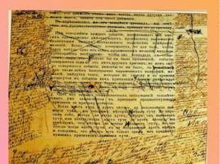 Автограф писателя
