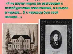 Детство стало для Лескова родником светлых и отрадных «памятей» и позволили е