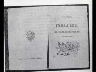 Первое издание «Левши»