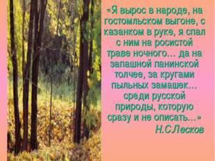 Панин хутор «Я вырос в народе, на гостомльском выгоне, с казанком в руке, я с