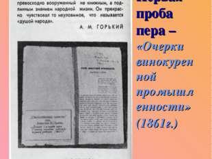 Первая проба пера – «Очерки винокуренной промышленности» (1861г.)