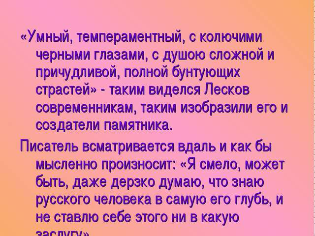 Памятник Н.С.Лескову. «Умный, темпераментный, с колючими черными глазами, с д...