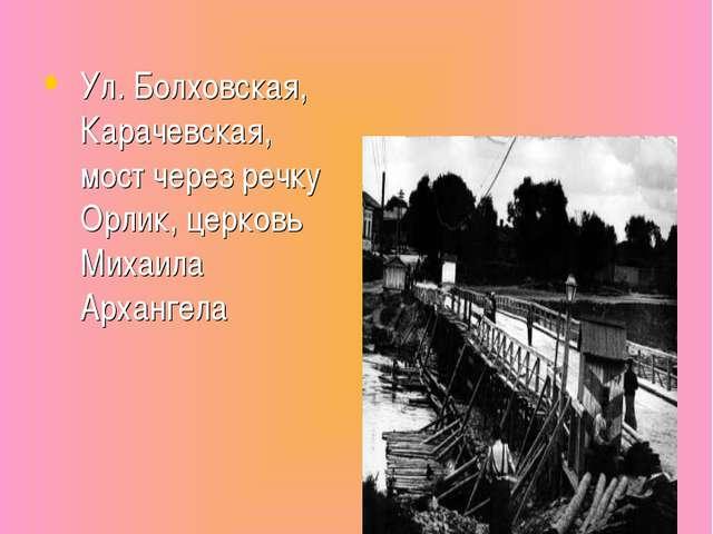 Лесковские места нашего города Ул. Болховская, Карачевская, мост через речку...
