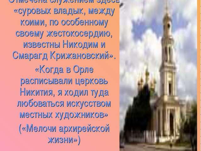 Никитская церковь Отмечена служением здесь «суровых владык, между коими, по о...