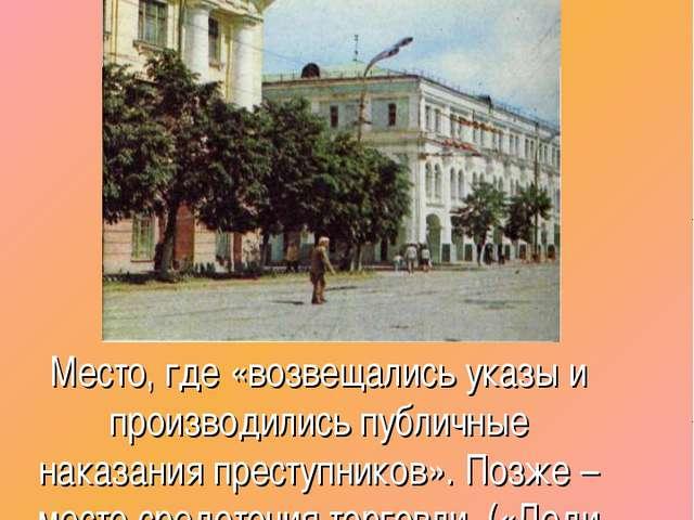 Ильинская площадь Место, где «возвещались указы и производились публичные нак...