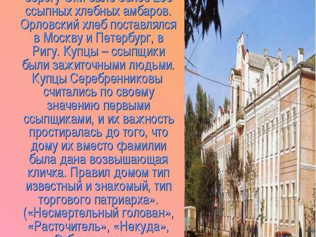Дом купцов Серебренниковых «В городе и на пристани на берегу Оки было более 2...