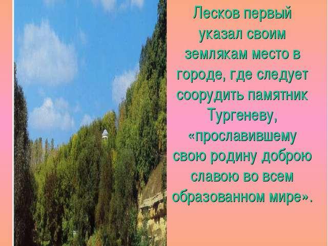 Тургеневский бережок Лесков первый указал своим землякам место в городе, где...