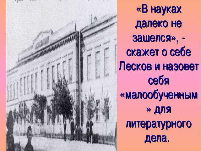 1841год. Орловская гимназия «В науках далеко не зашелся», - скажет о себе Лес...