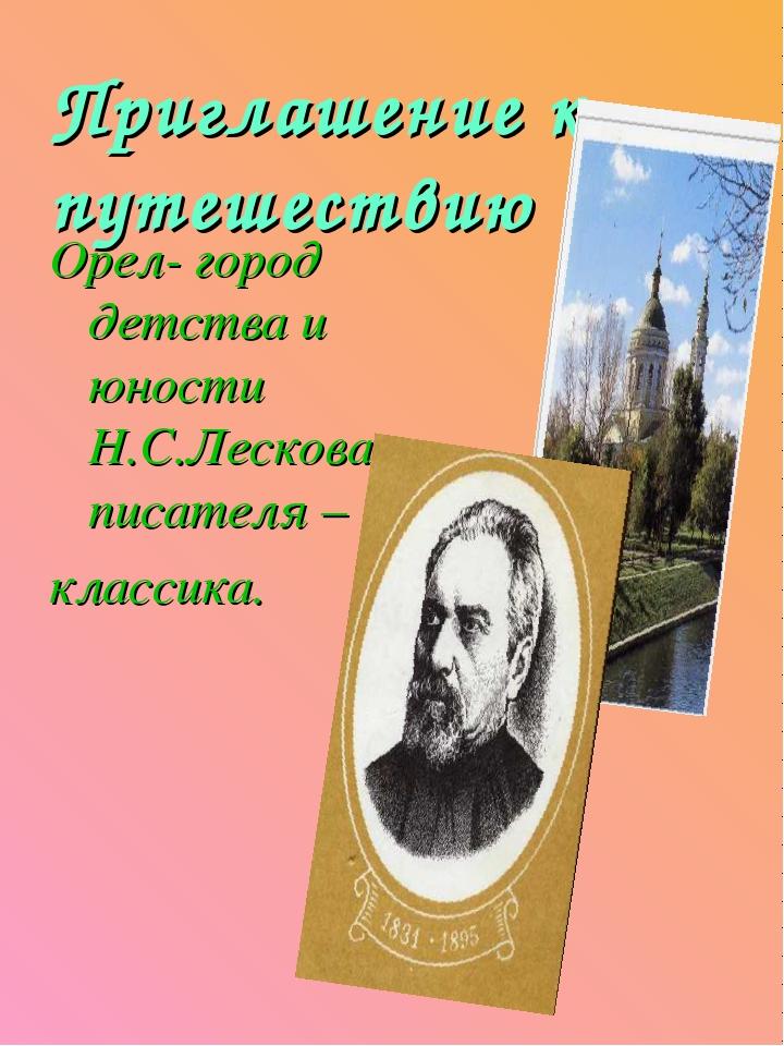 Приглашение к путешествию Орел- город детства и юности Н.С.Лескова, писателя...