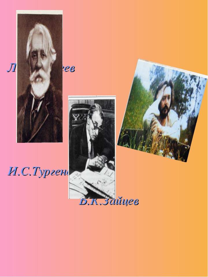Л.Н.Андреев И.С.Тургенев Б.К.Зайцев