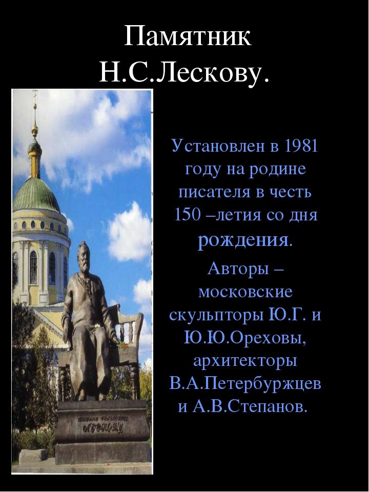 Памятник Н.С.Лескову. Установлен в 1981 году на родине писателя в честь 150 –...