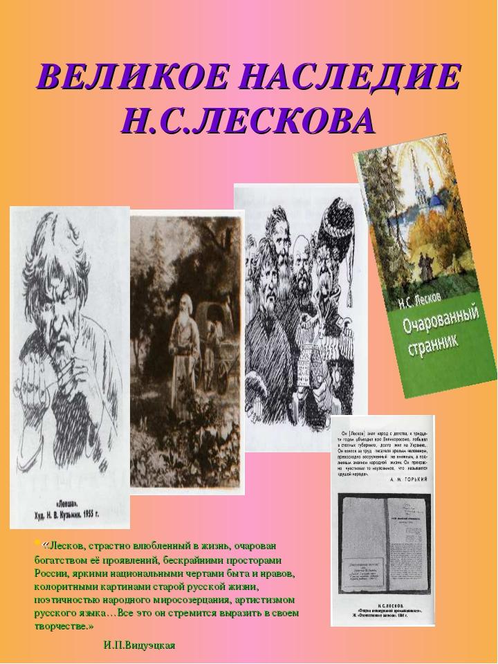 ВЕЛИКОЕ НАСЛЕДИЕ Н.С.ЛЕСКОВА «Лесков, страстно влюбленный в жизнь, очарован б...