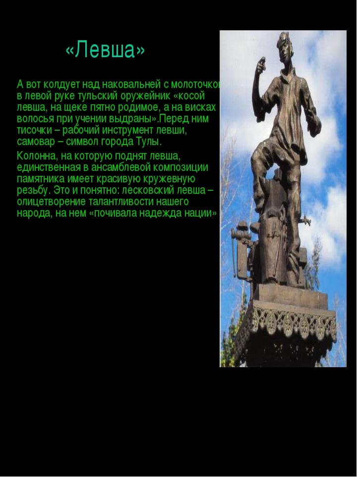 «Левша» А вот колдует над наковальней с молоточком в левой руке тульский оруж...