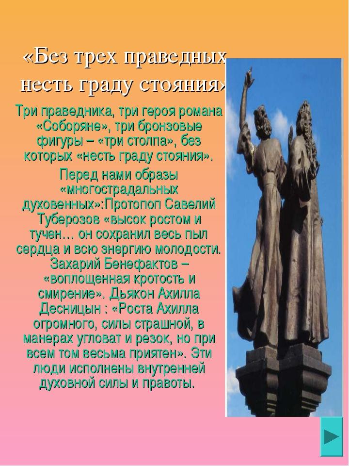 «Без трех праведных несть граду стояния» Три праведника, три героя романа «Со...