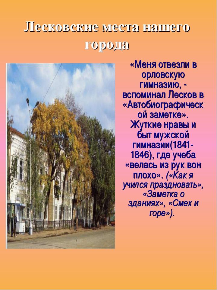 Лесковские места нашего города «Меня отвезли в орловскую гимназию, - вспомина...