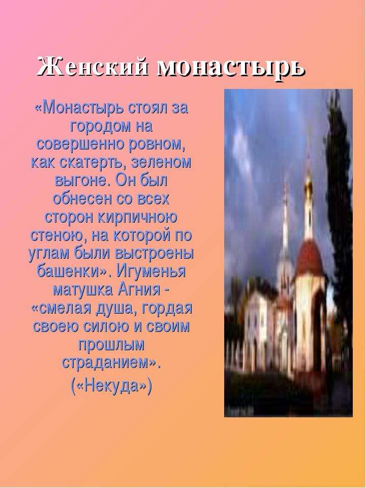 Женский монастырь «Монастырь стоял за городом на совершенно ровном, как скат...