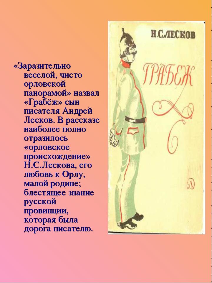 «Заразительно веселой, чисто орловской панорамой» назвал «Грабёж» сын писател...