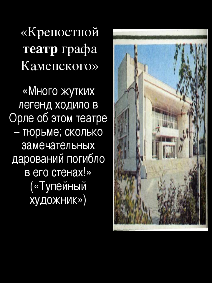 «Крепостной театр графа Каменского» «Много жутких легенд ходило в Орле об это...
