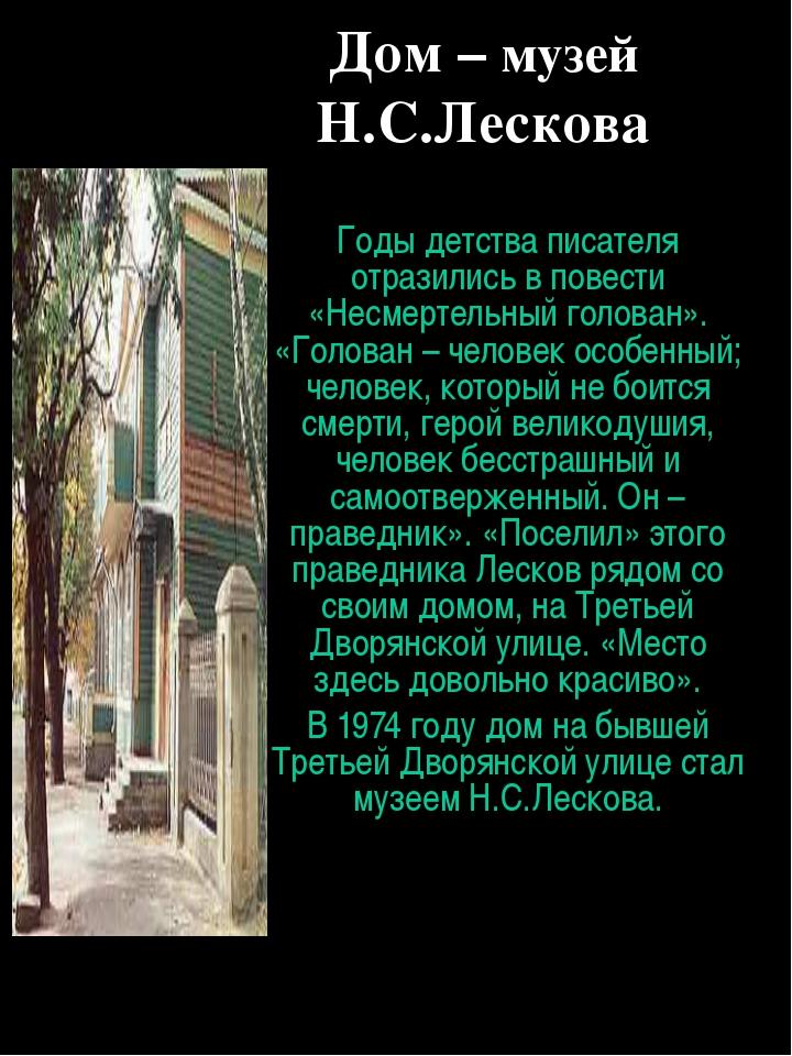 Дом – музей Н.С.Лескова Годы детства писателя отразились в повести «Несмертел...