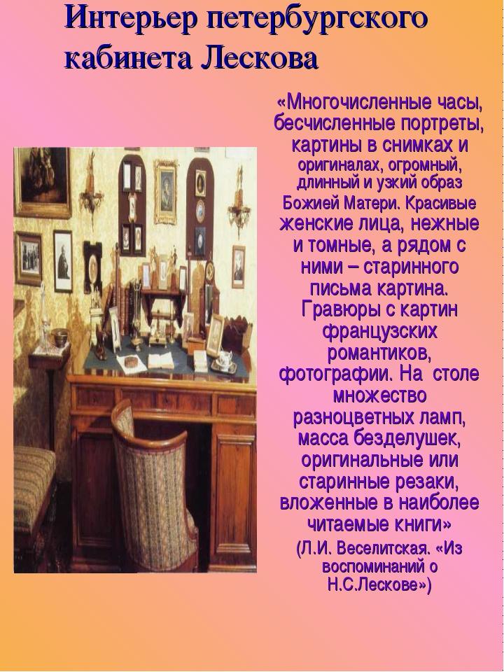 Интерьер петербургского кабинета Лескова «Многочисленные часы, бесчисленные п...
