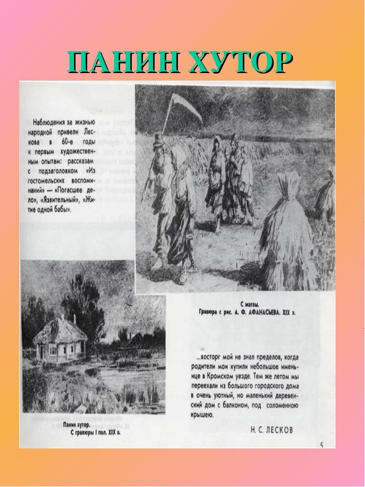 ПАНИН ХУТОР