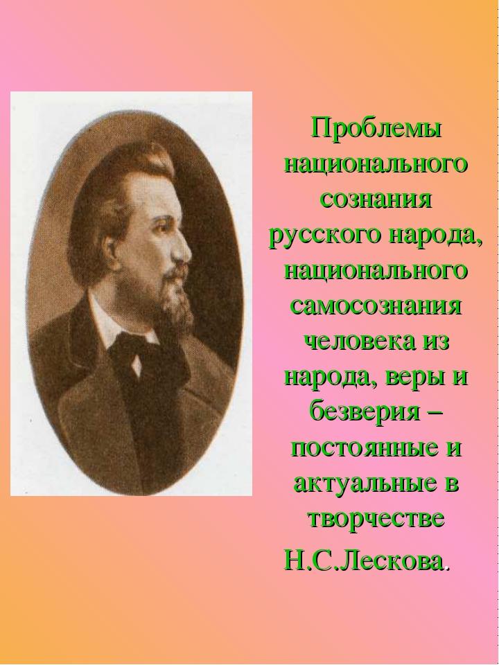 Проблемы национального сознания русского народа, национального самосознания ч...